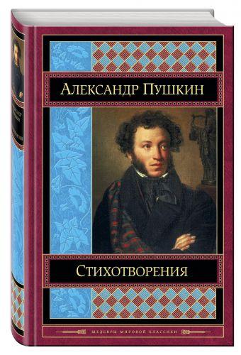 Стихотворения Александр Пушкин