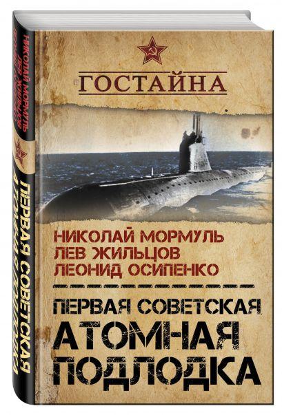 Первая советская атомная подлодка. История создания - фото 1