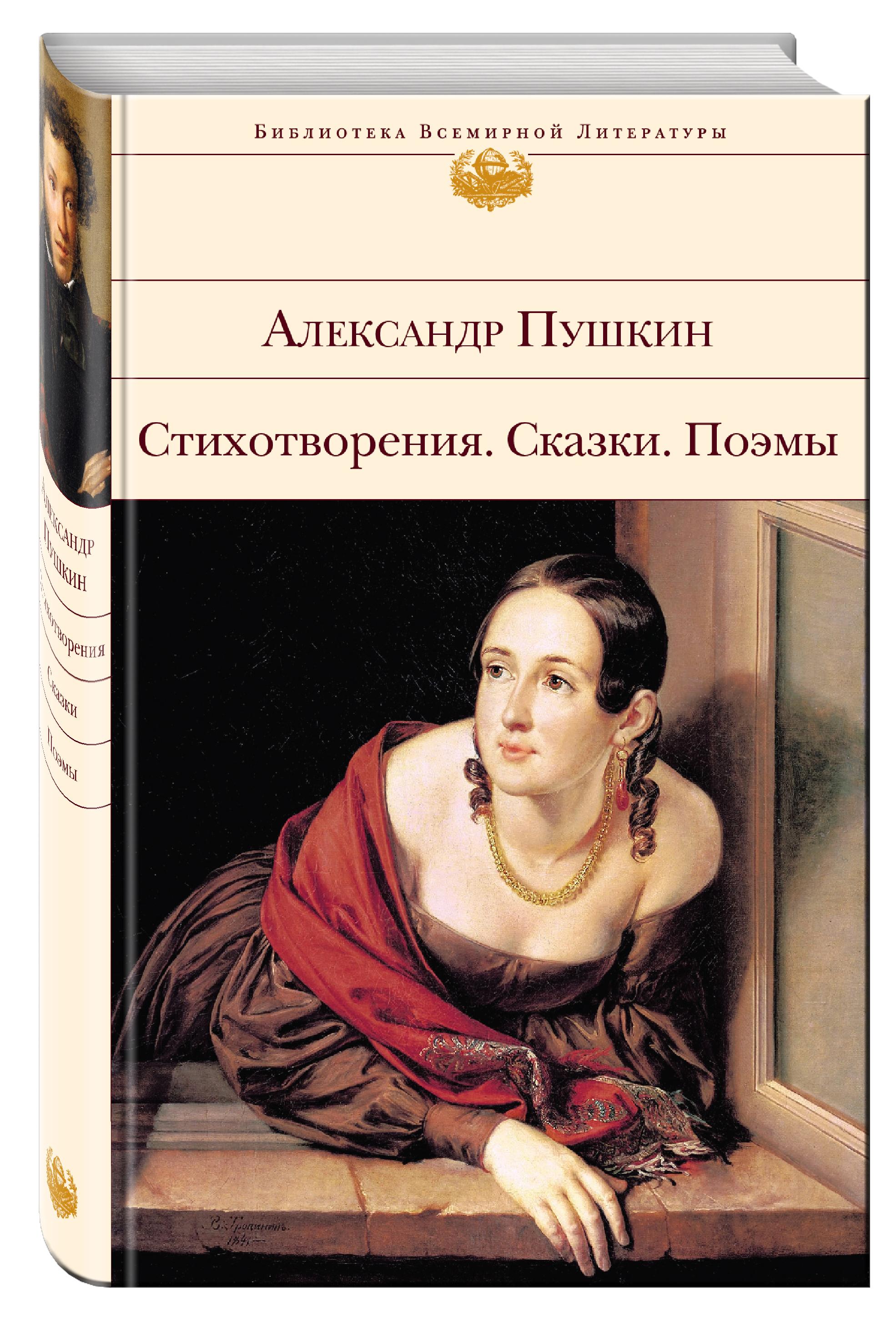 все цены на Александр Пушкин Стихотворения. Сказки. Поэмы онлайн