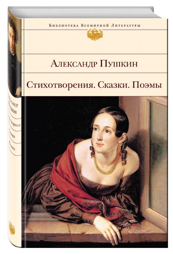 Пушкин Александр Сергеевич Стихотворения. Сказки. Поэмы