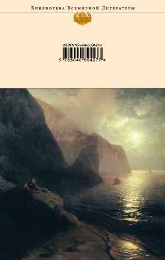 Стихотворения. Сказки. Поэмы Александр Пушкин