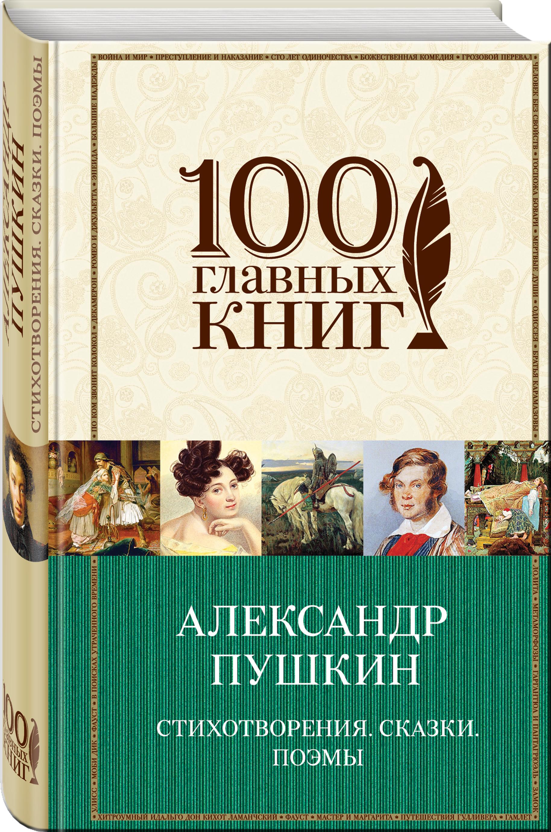 Пушкин А.С. Стихотворения. Сказки. Поэмы стихотворения сказки поэмы