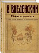 Введенский В.В. - Убийца из прошлого' обложка книги