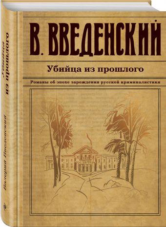 Убийца из прошлого Валерий Введенский