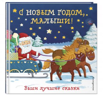 С Новым годом, малыши! Ваши лучшие сказки Бокова Т.В., Дружинина М.В., Неволина Е.А.