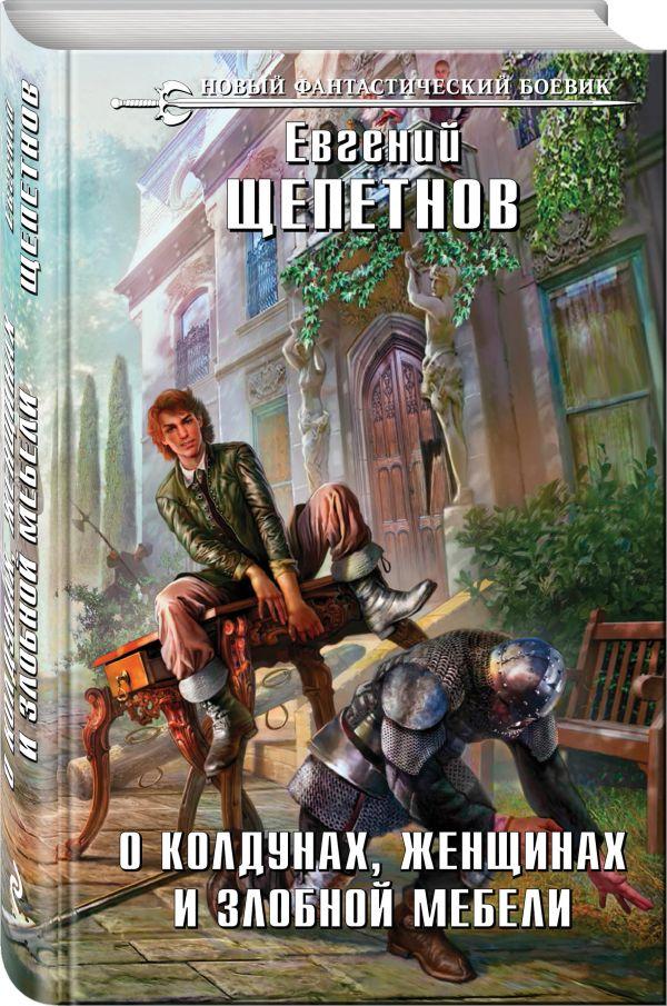интересно О колдунах, женщинах и злобной мебели книга