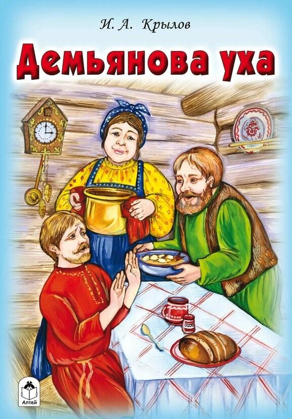 Демьянова уха (сказки 12-16 стр.) Крылов Иван Андреевич