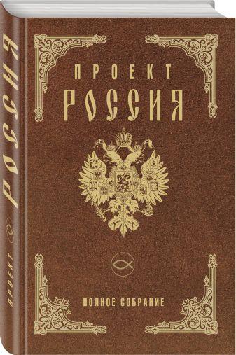 Юрий Шалыганов - Проект Россия. Полное собрание обложка книги