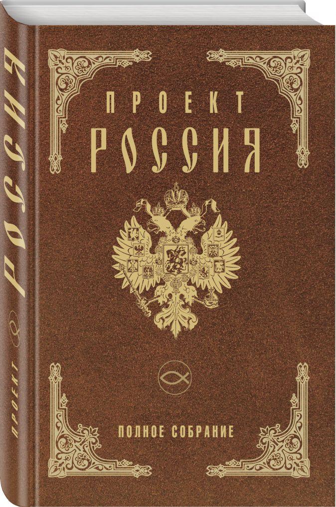 Проект Россия. Полное собрание Юрий Шалыганов