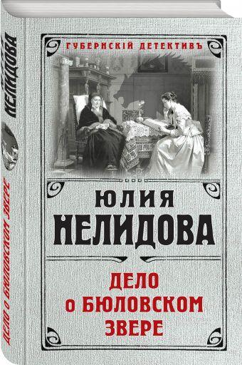 Дело о бюловском звере Юлия Нелидова