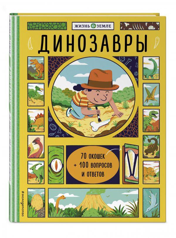 Динозавры (Живая Земля) Травина И.В.
