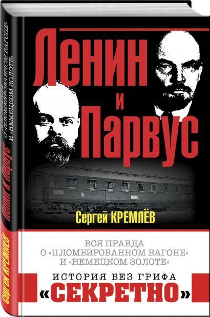 Ленин и Парвус. Вся правда о «пломбированном вагоне» и «немецком золоте» - фото 1