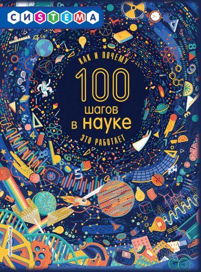 100 шагов в науке - фото 1