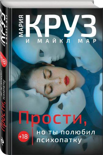 Мария Круз, Майкл Мар - Прости, но ты полюбил психопатку обложка книги