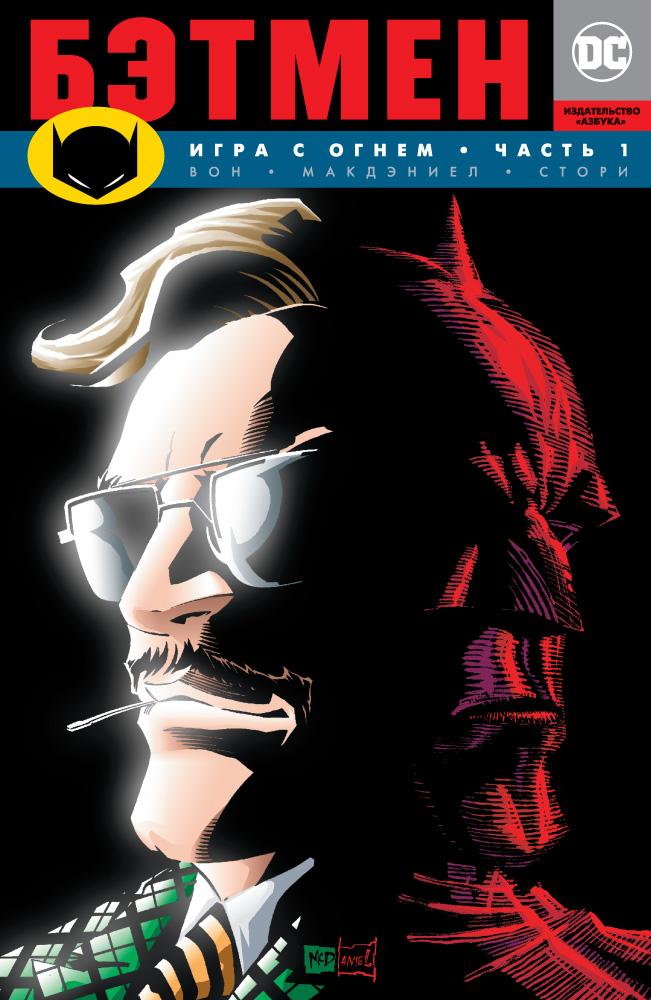 Бэтмен. Игра с огнем. Часть 1 (мягк/обл.) ( Вон Брайан К.  )