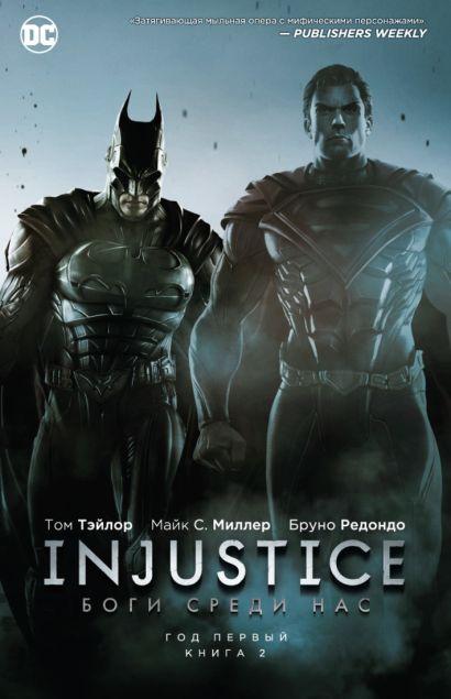 Injustice. Боги среди нас. Год первый. Книга 2 - фото 1