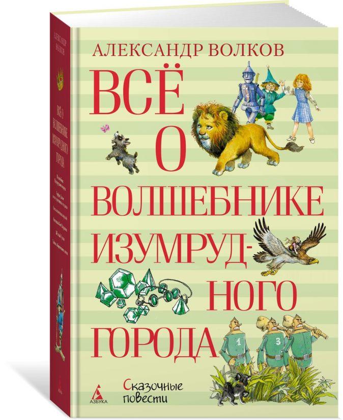Волков А. - Всё о Волшебнике Изумрудного города обложка книги