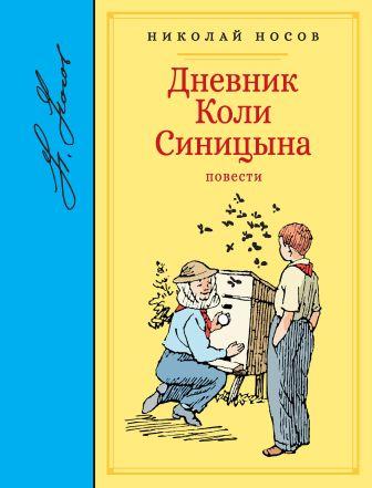 Носов Н. - Дневник Коли Синицына обложка книги