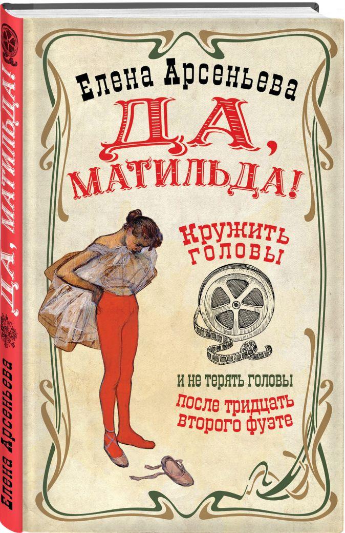 Елена Арсеньева - Да, Матильда! обложка книги