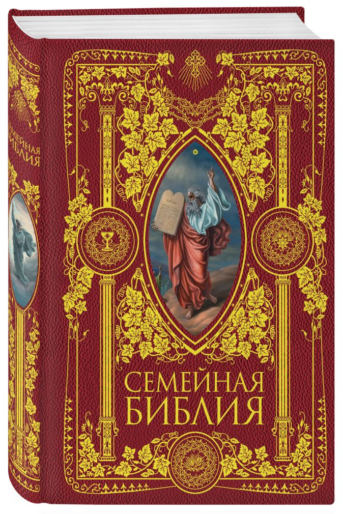 Семейная Библия. Рассказы из Священной истории Ветхого и Нового Завета