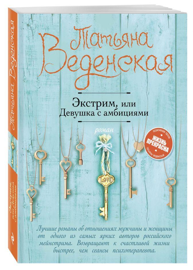 Татьяна Веденская - Экстрим, или Девушка с амбициями обложка книги