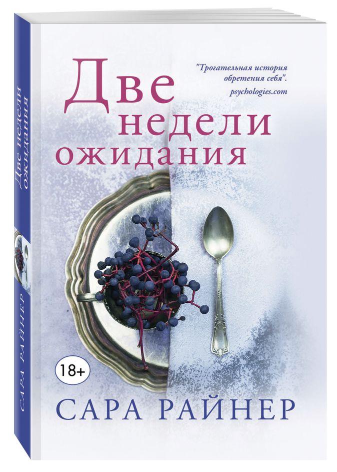 Сара Райнер - Две недели ожидания обложка книги