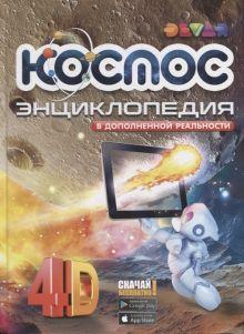 Космос: 4D Энциклопедия в дополненной реальности
