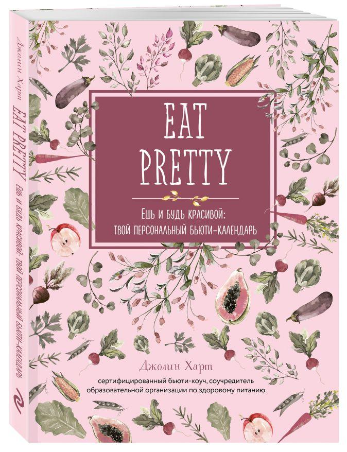 Джолин Харт - Ешь и будь красивой: твой персональный бьюти-календарь обложка книги