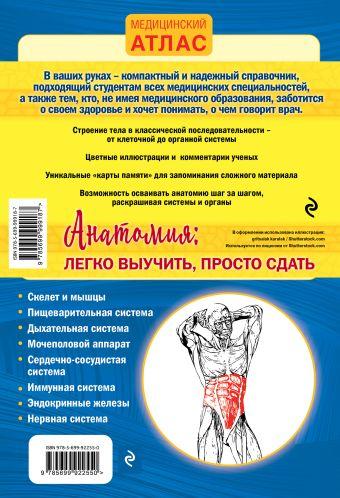 Анатомия легко! Подарок студенту