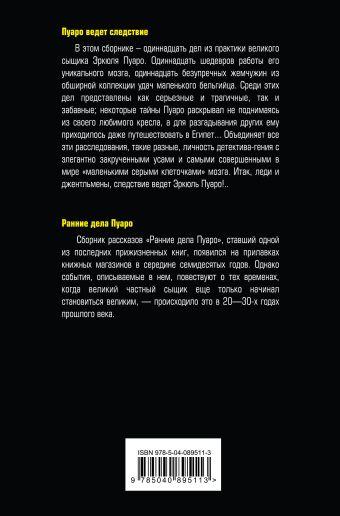 Пуаро ведет следствие. Ранние дела Пуаро Агата Кристи