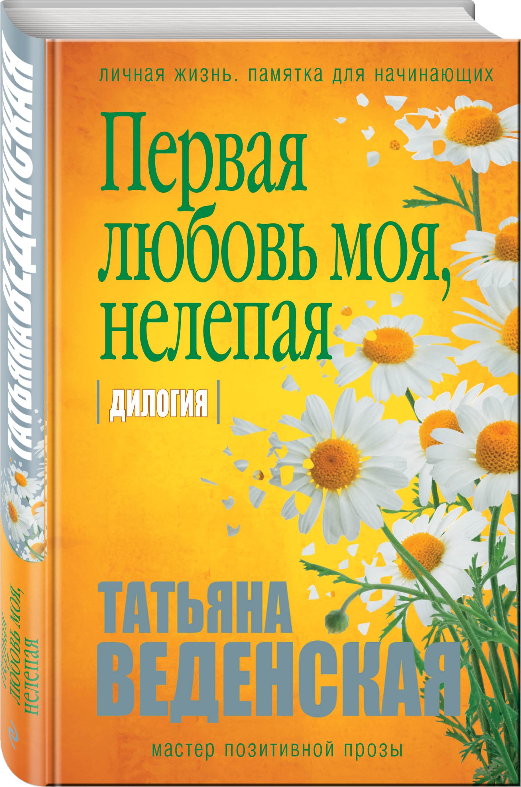 Веденская Т. Первая любовь моя, нелепая ISBN: 978-5-04-089512-0