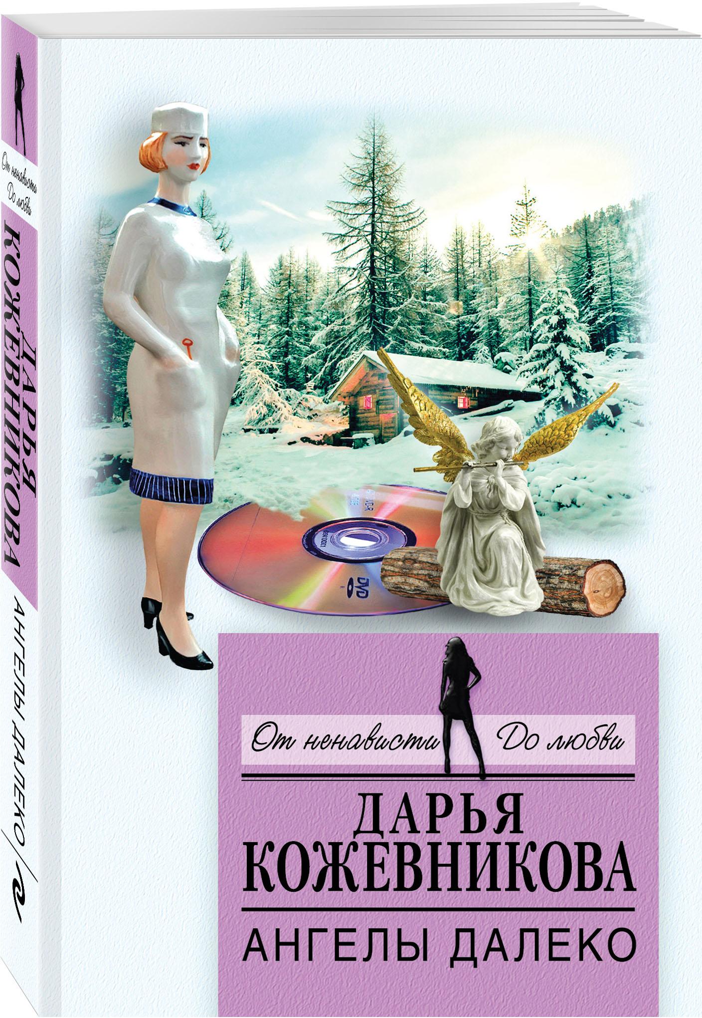 Кожевникова Д.С. Ангелы далеко vможно квартиру без согасия мужа