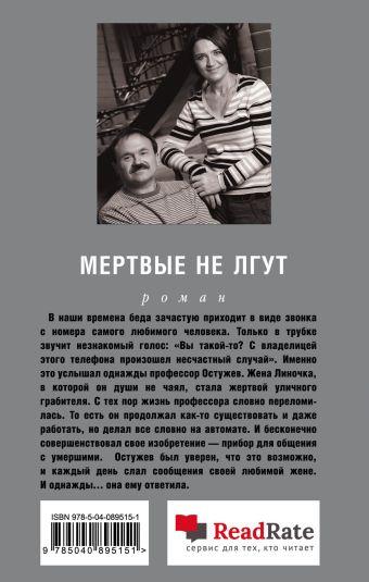 Мертвые не лгут Анна и Сергей Литвиновы