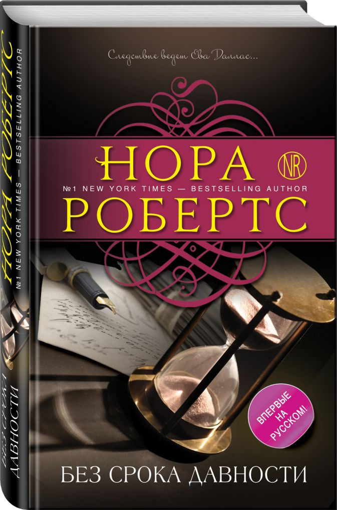 Нора Робертс - Без срока давности обложка книги