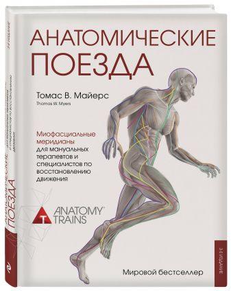 Томас Майерс - Анатомические поезда. 3-е издание обложка книги