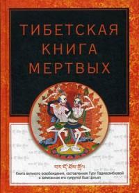 Тибетская книга мертвых. Сост. Турман Р. Сост. Турман Р.