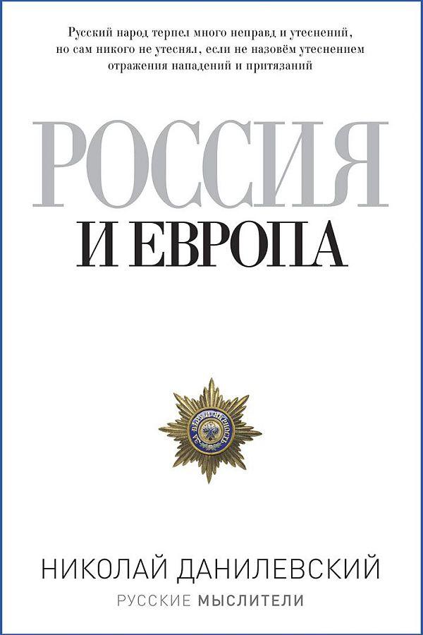 Россия и Европа. Данилевский Н.Я. Данилевский Н.Я.
