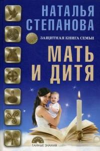 Мать и дитя. Защитная книга семьи. Степанова Н.И. Степанова Н.И.