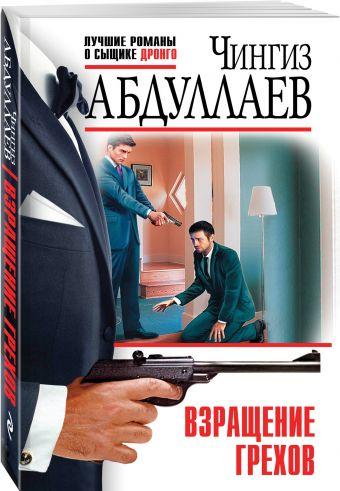 Взращение грехов Абдуллаев Ч.А.