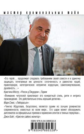 Обычай умирать Чингиз Абдуллаев
