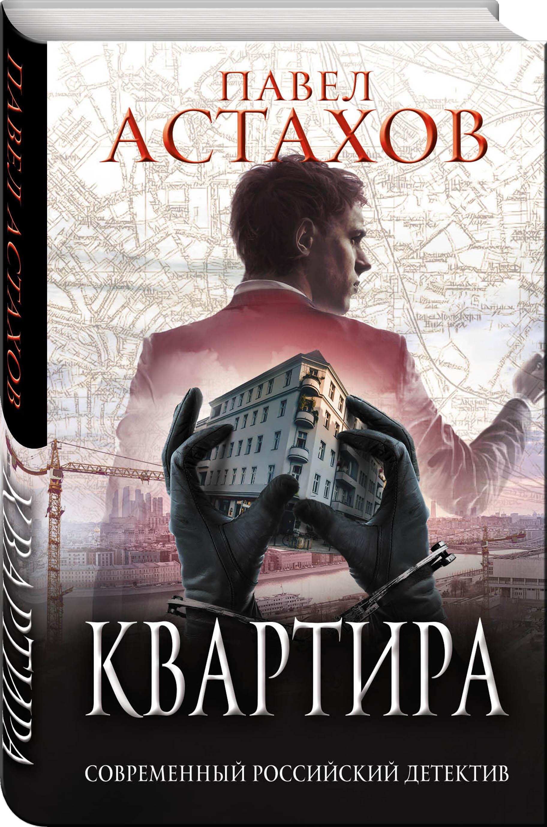 Астахов П.А. Квартира 1я квартира в белгороде купить