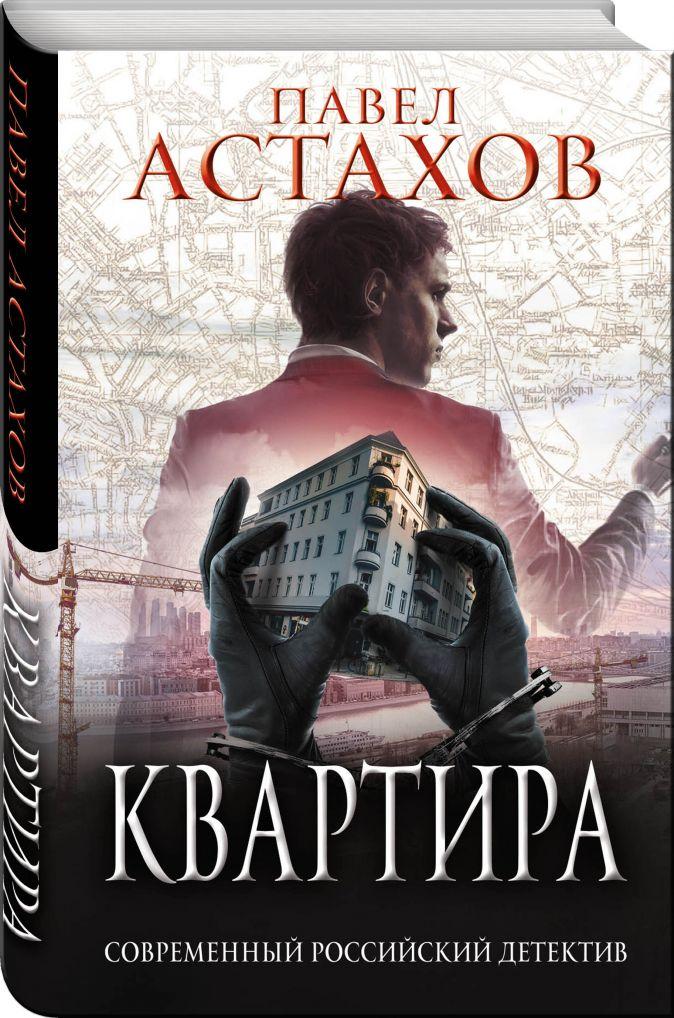 Павел Астахов - Квартира обложка книги