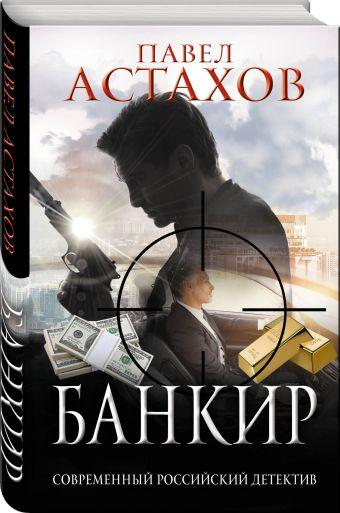 Банкир Астахов П.А.