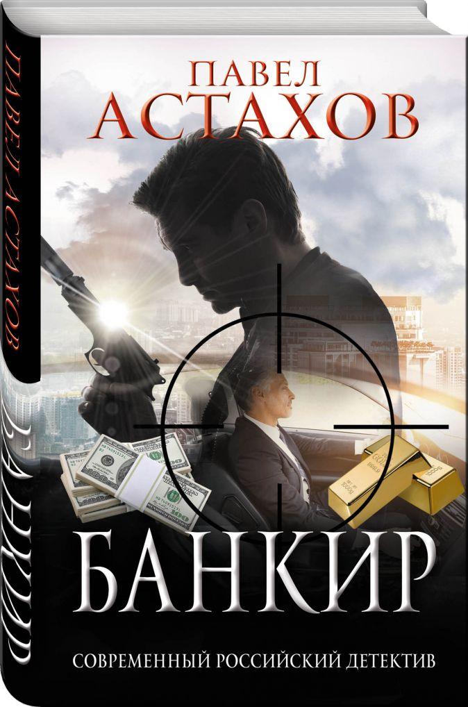 Павел Астахов - Банкир обложка книги