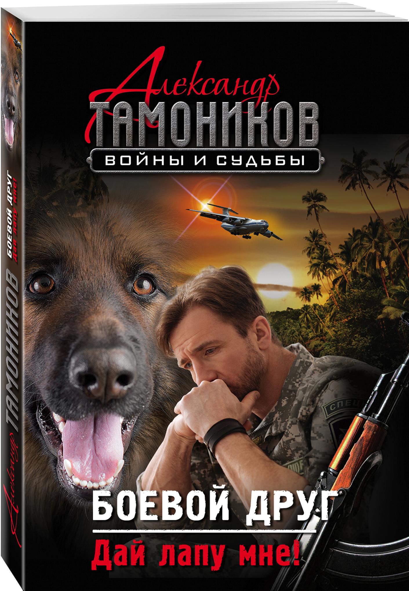 Александр Тамонико Боеой друг. Дай лапу мне!