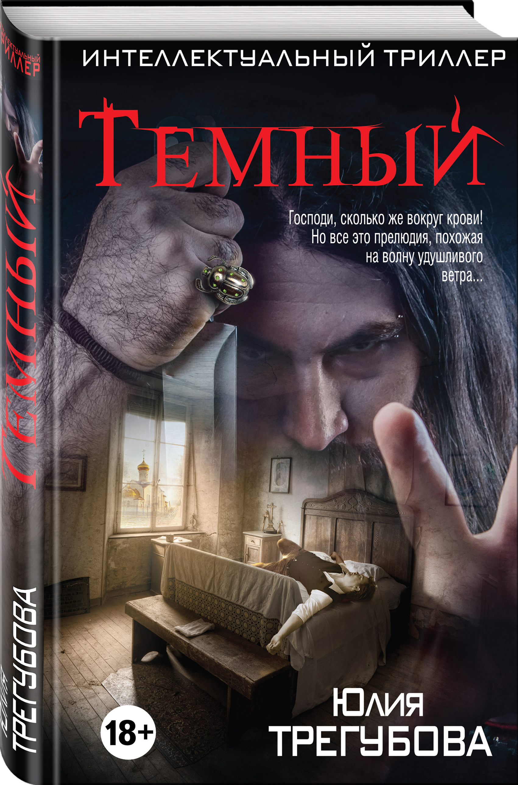 Юлия Трегубова Темный
