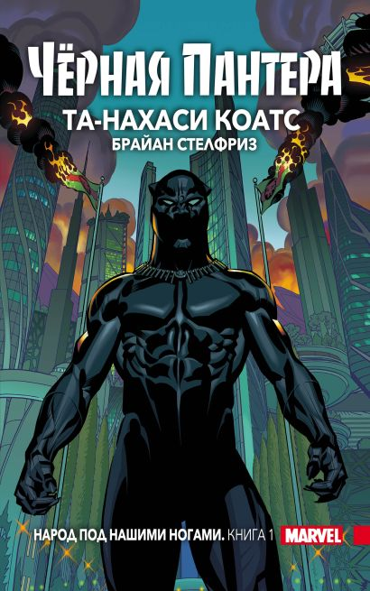 Чёрная Пантера: Народ под нашими ногами. Книга 1 - фото 1
