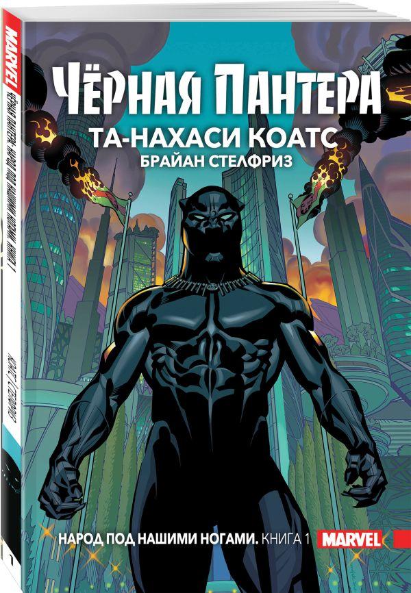 Чёрная Пантера: Народ под нашими ногами. Книга 1 фото
