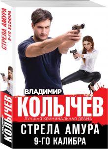 Стрела Амура 9-го калибра