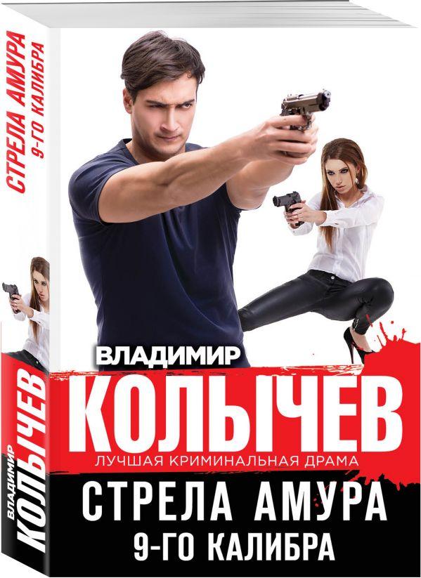 Стрела Амура 9-го калибра Колычев В.Г.